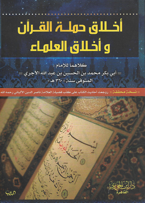 Akhlaaq Hamilah al-Qur'an wa Akhlaaq al-Ulemaa' أخلاق حملة القرآن