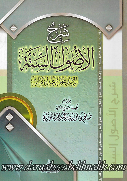 Sharh al-Usool as-Sittah شرح الأصول الستة
