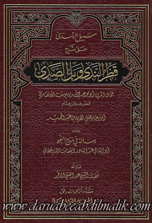 Sabeel al-Huda سبيل الهدى على شرح قطر الندى وبل الصدى