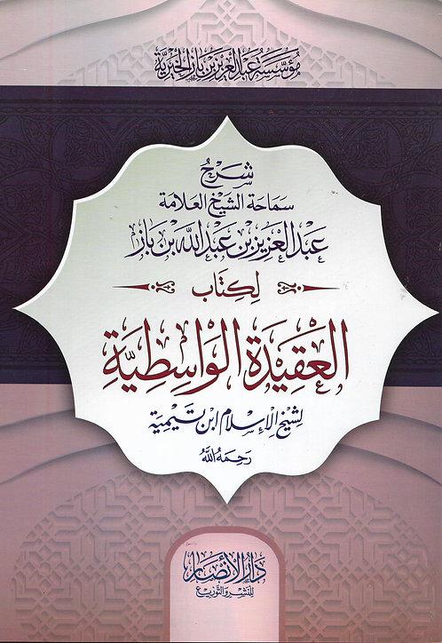 al-'Aqeedah al-Wasasitiyyah العقيدة الواسطية