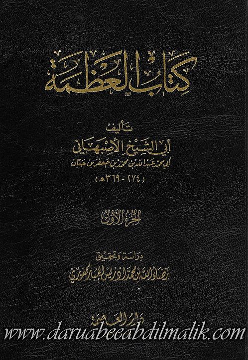 Kitab al-'Adhamah 1/5 كتاب العظمة