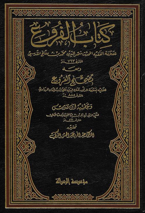 Kitaab al-Furoo' 1/12 كتاب الفروع