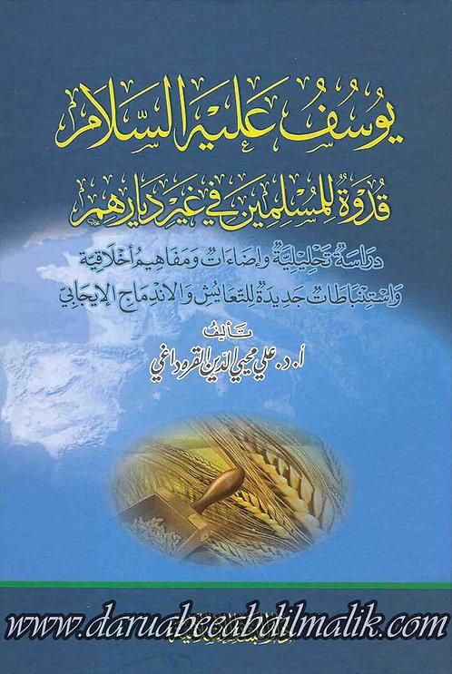 Yusuf 'alayhi as-Salaam يوسف عليه السلام قدوة للمسلمين في غير ديارهم