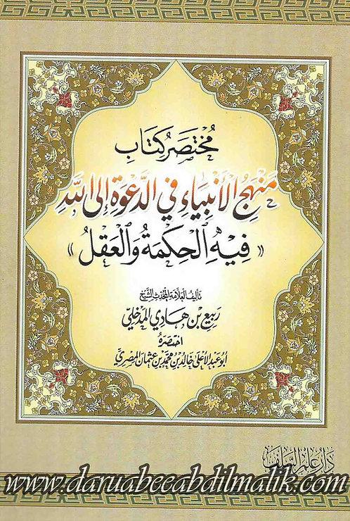 Manhaj al-Anbiyaa' fi ad-Da'wah Ila Allaah مختصر كتاب منهج الأنبياء في الدعوة