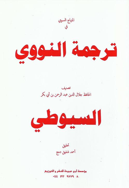 Tarjamatun Nawawee  ترجمة النووي
