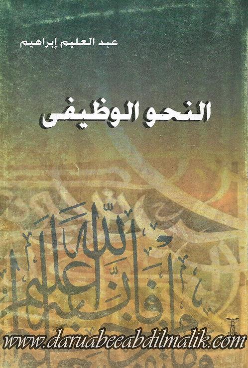 an-Nahu al-Wadhifee النحو الوظيفي