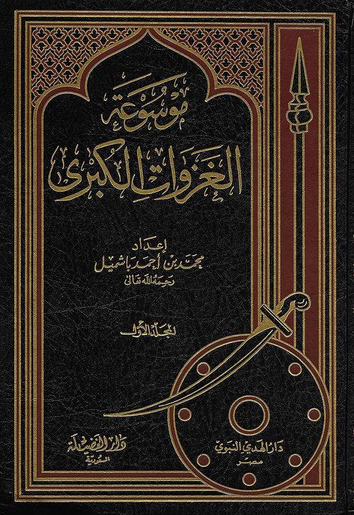 Mawsoo'atul Ghazawaatil Kubraa 1/2 موسوعة الغزوات الكبرى