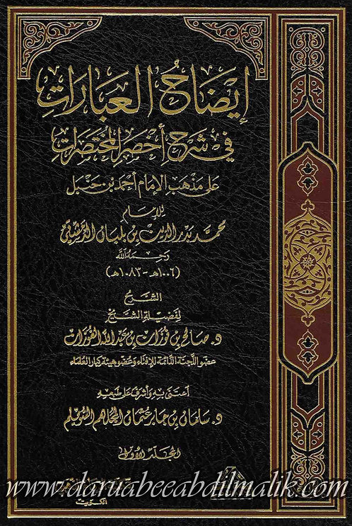 Iydaah al-'Ibaraat fi Sharh Akhsaar al-Mukhtasaarat 1/2 إيضاح العبارات