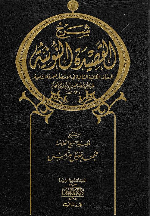 Sharh al-Qasidatun Nooniyyah 1/2 شرح النونية