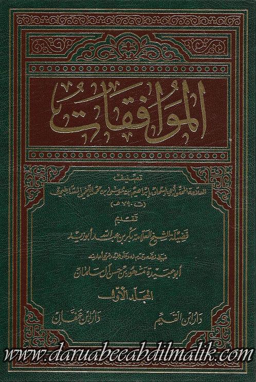al-Muwafaqaat lil-Shaatibi 1/6 الموفقات للشاطبي