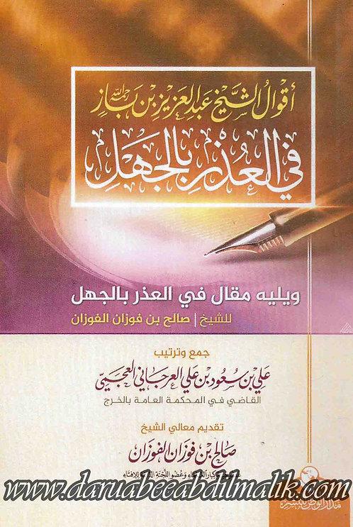 Aqwaal ash-Shaykh 'Abdul Aziz bin Baz fi al-Uzr bi-Jahl أقوال الشيخ عبد العزيز