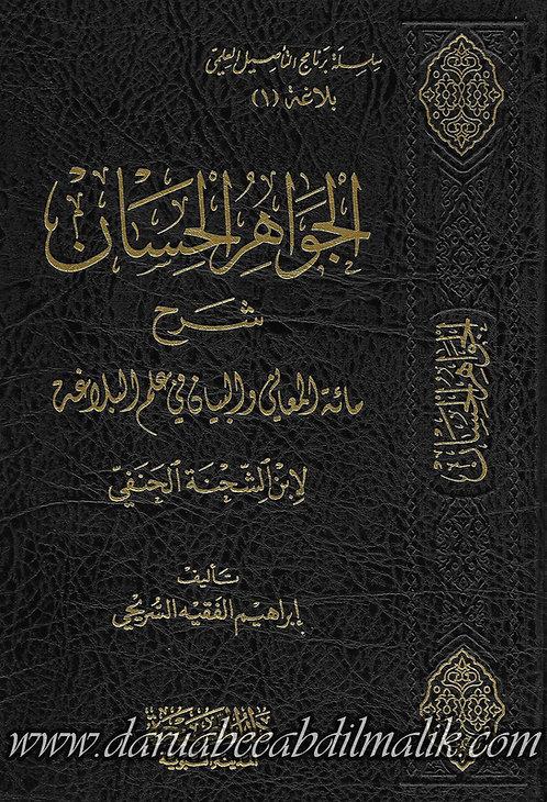 al-Jawaahir al-Hasaan Sharh Maa'iah al-Ma'aani wa al-Bayaan fi 'Ilm al-Balaghah
