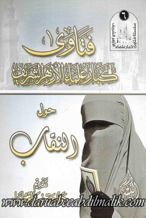 Fatawa al-Ulemaa' al-Azhar ash-Shareef Hawl al-Niqaab فتاوى كبار علماء الأزهر