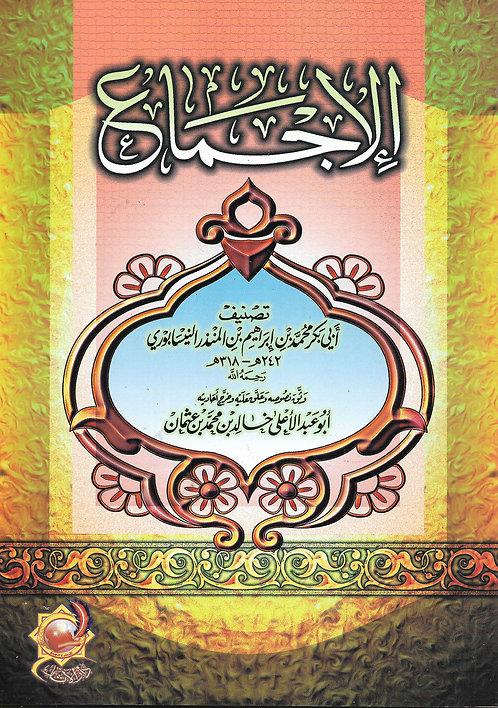 al-Ijmaa' الإجماع