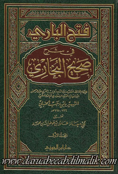 Fath al-Bari fi Sharh Sahih al-Bukhari 1/7 فتح الباري في شرح صحيح البخاري