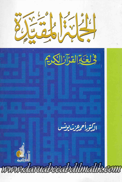 al-Jumlah al-Mufeedah الجملة المفيدة في لغة القرآنالكريم