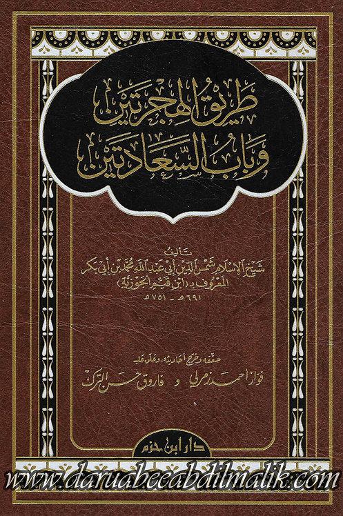 Tareeq al-Hijratayn wa Bab as-Sa'aadatayn طريق الهجرتين وباب السعادتين