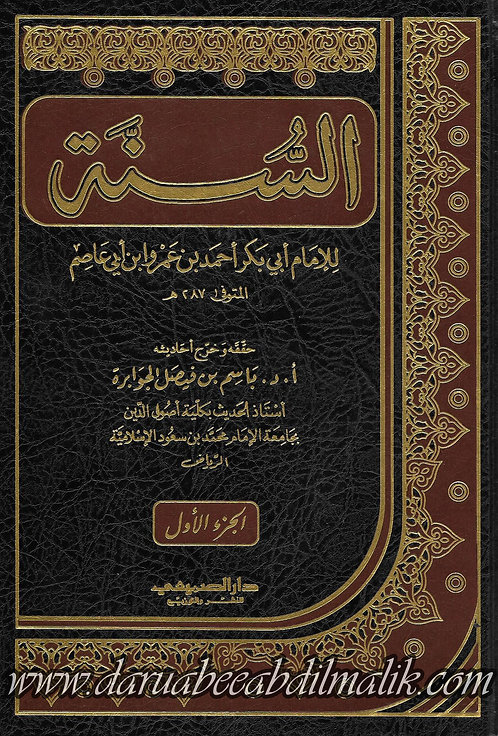as-Sunnah lil-Imaam Abee Bakr Ahmad bin 'Amr Ibn 'Aasim السنة لإبن أبي عاصم