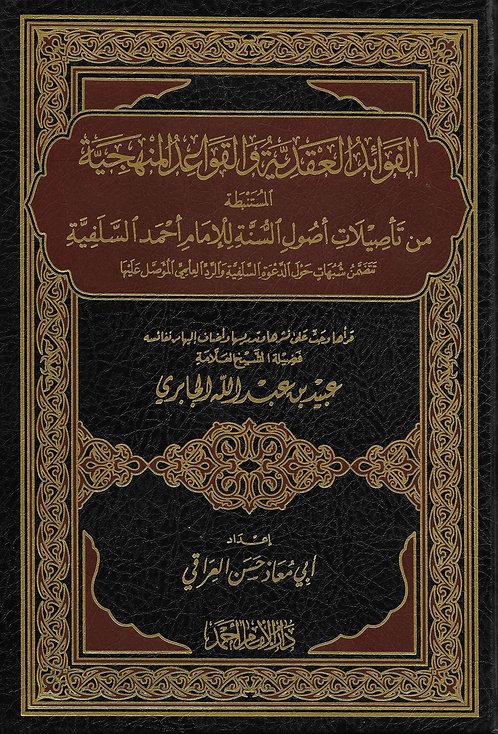 al-Fawaa'id al-Aqadiyyah wa al-Qawaa'id al-Manhajiyyah 1/2 الفؤاد العقدية