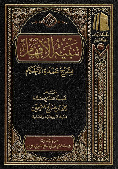 Tanbih al-Afham bi-Sharh 'Umdatul Ahkaam تنبيه الأفهام