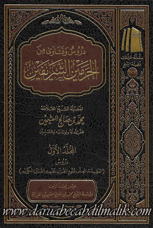Duroos wa Fatawah min al-Haramayn ash-Shareefayn 1/18 دروس وفتاوى من الحرمين