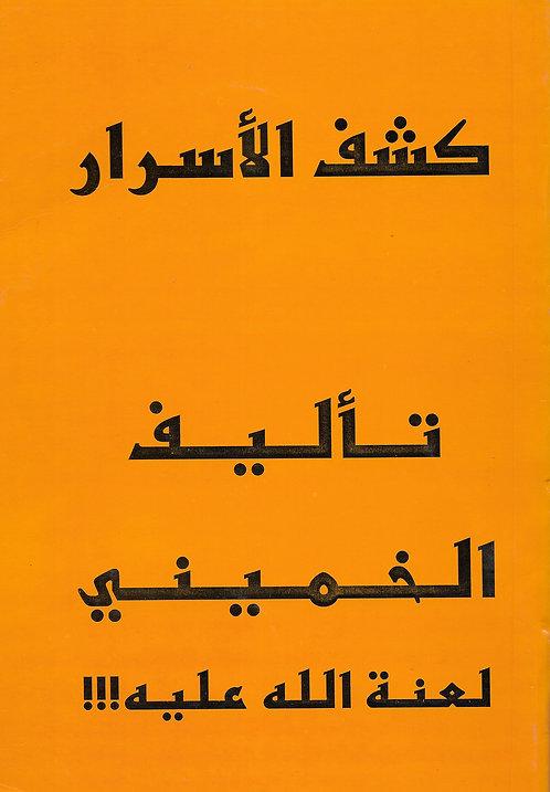Kashf al-Asraar كشف الأسرار
