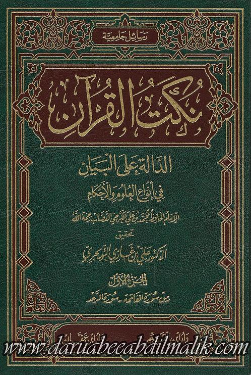 Nukat al-Qur'an 1/4 نكت القرآن