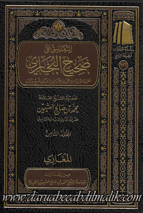 at-Ta'leeq 'ala Saheeh al-Bukhari 1/16 التعليق على صحيح البخاري