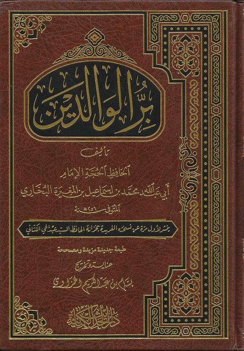 Birr al-Walidayn             بر الوالدين