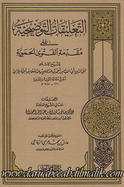 at-Taleeqaat at-Tawdeehah 'ala Muqdimatil Fatwaa al-Hamawiyyah التعليقات