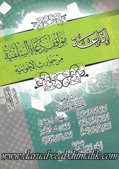 Izaa'ah Mawaqif Du'aat as-Salafiyyah min Hawadith al-Ikhwaniyyah إذاعة