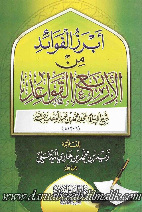 Abrazu al-Fawaa'id min al-Arba' al-Qawaa'id أبرز الفوائد من الأربع القواعد