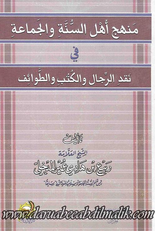 Manhaj Ahlis Sunnah wa al-Jamaa'ah fi Naqd ar-Rijaal منهج أهل السنة والجماعة