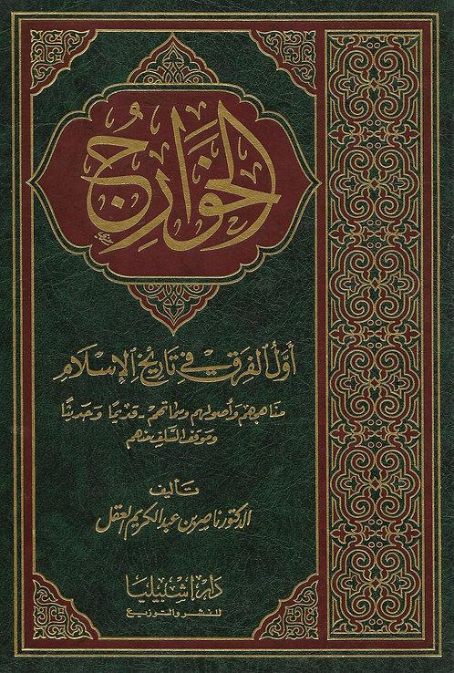 al-Khawaarij الخوارج أول الفرق في تاريخ الإسلام