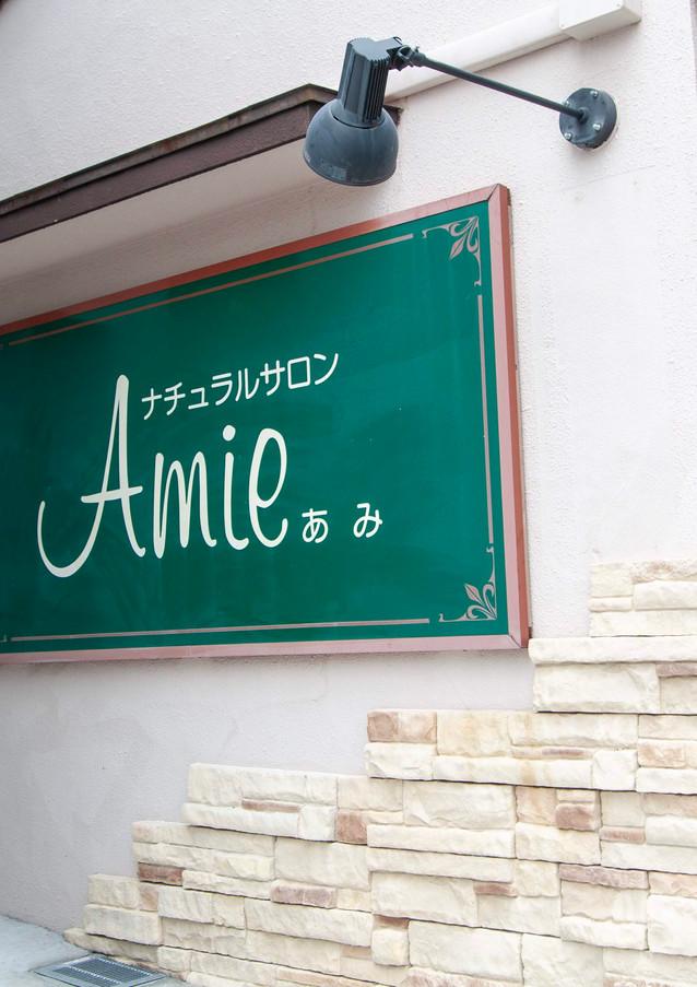 桑名市 エステ ナチュラルサロン Amie あみ