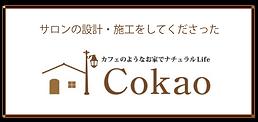 cokao.png