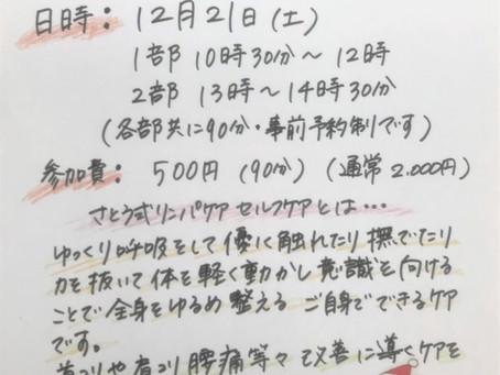 <イベント情報>さとう式リンパケア体験説明会 12/21(土)