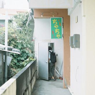 沖縄ノスタルジック探訪