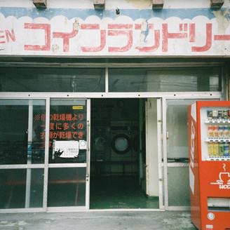 沖縄コインランドリー巡り