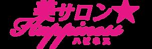 美サロンハピネスは八戸市のソニックサロン専門店です
