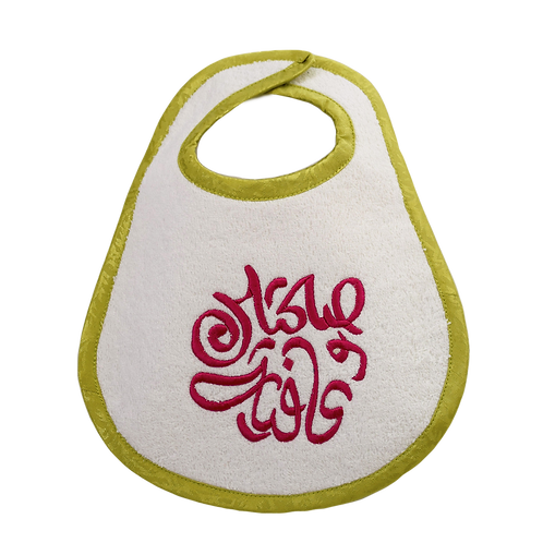EMBROIDERED ARABIC CALLIGRAPHY BABY DROOLER TEETHING BIB WITH WATERPROOF BACKING