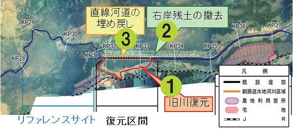 kayanuma2.jpg