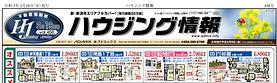 ハウジング情報3.19.png