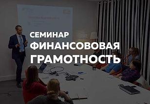 700x500_learn_fingramota_seminar.jpg