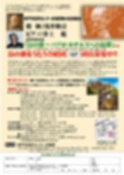 20年団演奏会市民団員募集チラシカラー.jpg