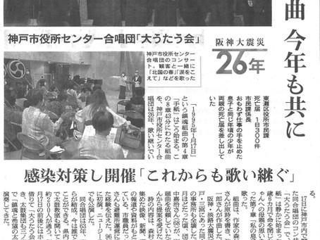 阪神大震災メモリアル大うたう会 神戸からの発信 あれから26年 2回公演