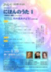 みどりのコンサートチラシ.jpg