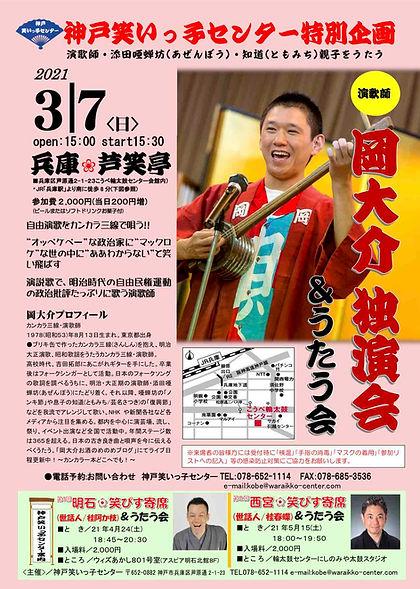 21 3 岡大介会チラシ.jpg