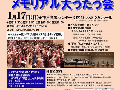 阪神・淡路大震災26年メモリアル大うたう会 ①13時開演 ②16時開演 神戸音楽センター会館 於