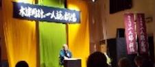 浦島太郎 木津川計一人語り劇場&うたう会 奥深いお話を55人のお客様が楽しみました